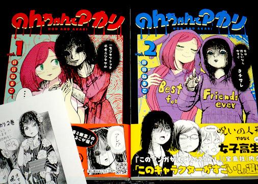 のんちゃんとアカリ 1~2巻