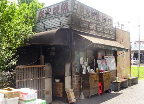 東京都江戸川区篠崎町 炭火焼魚鯖の助