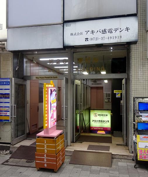東京都千代田区外神田 アキバ感電デンキ