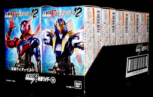 掌動駆 仮面ライダー12 BOX