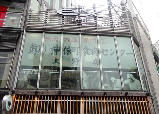 東京都台東区上野 卸)神保町食肉センター 上野店