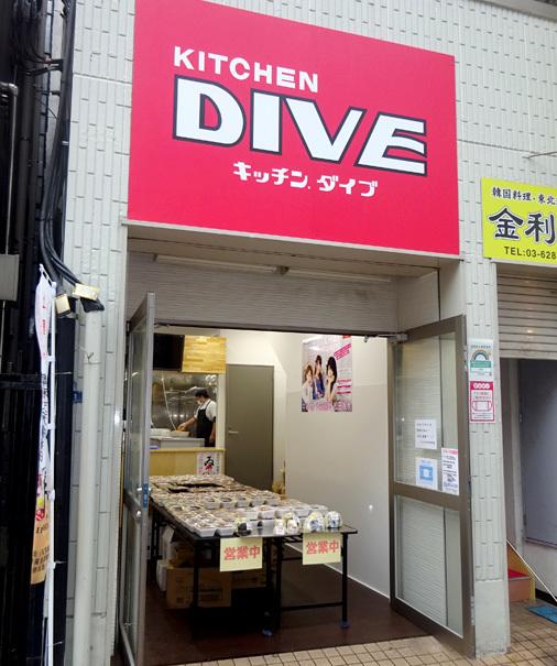 東京都台東区上野 キッチンDIVE 御徒町店