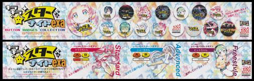 キラキラスターナイトexa 缶バッジコレクション ミニブック
