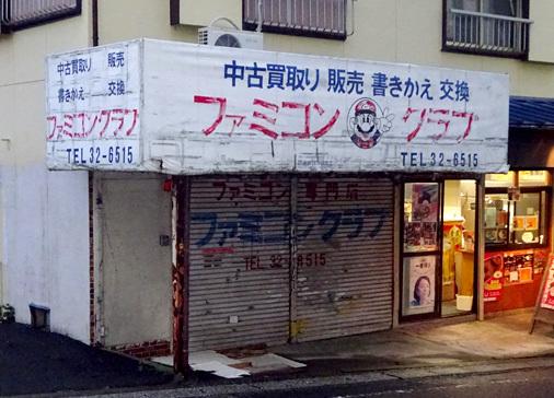千葉県船橋市本中山 ファミコンクラブ跡地