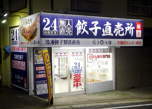 千葉県船橋市本中山 八幡餃子 下総中山店