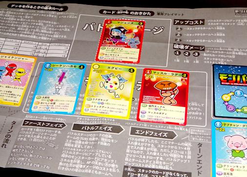 BELL カード型バトルボードゲーム モンスター in パラレルチェンジ 第1弾