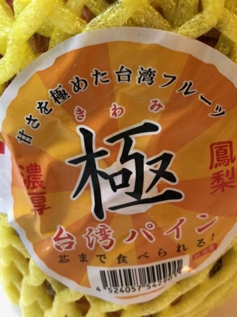 台湾パイナップル1