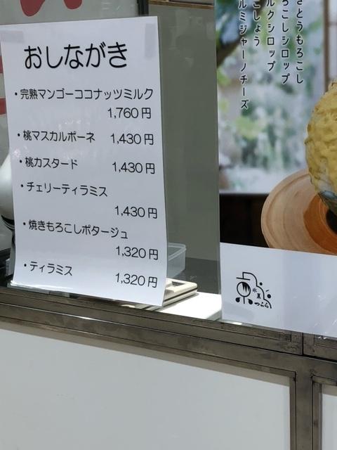 アイス値段