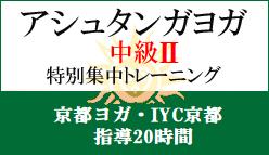 京都ヨガ アシュタンガヨガ中級Ⅱ特別集中トレーニング(20時間)