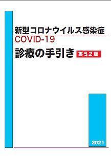 COVID19_5-2.jpg