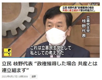 20210617_NHK_CDP_Edano-01.jpg