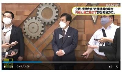 20210617_NHK_CDP_Edano-02.jpg