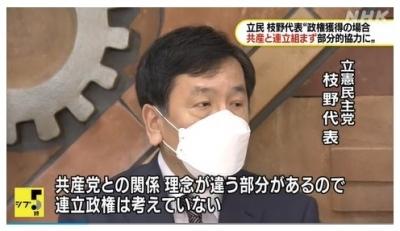 20210617_NHK_CDP_Edano-03.jpg