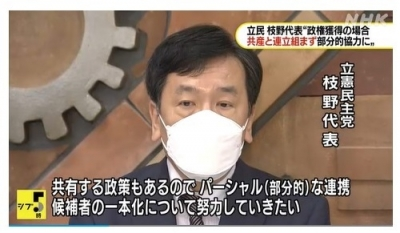 20210617_NHK_CDP_Edano-04.jpg