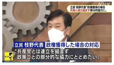 20210617_NHK_CDP_Edano-05.jpg