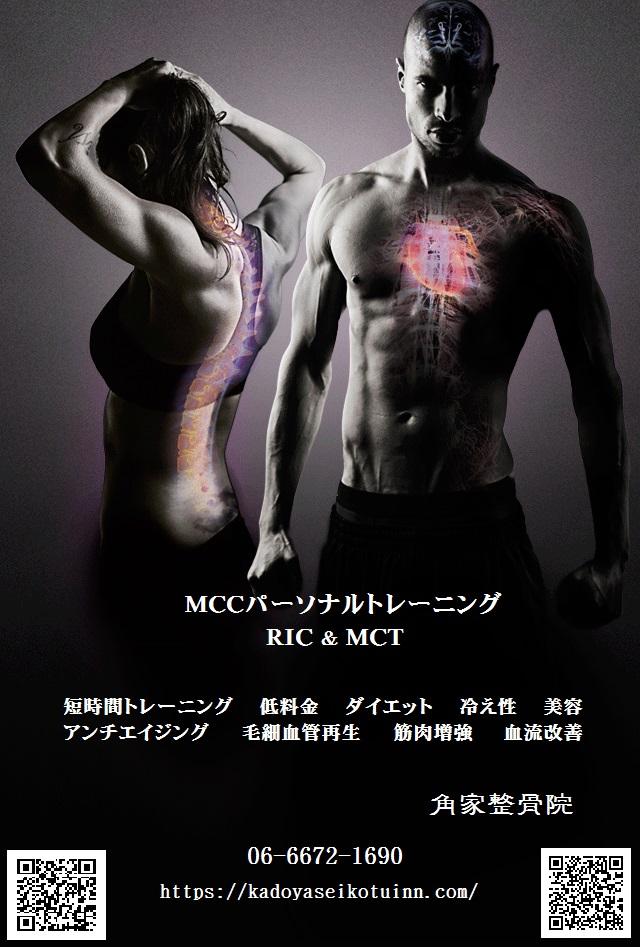 MCCトレーニングポスター1
