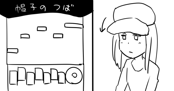 0502_04 帽子