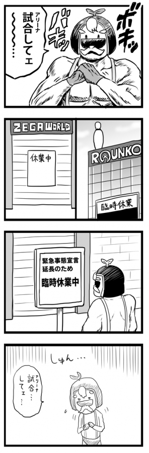 アリーナしてェ~緊急事態宣言