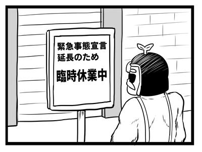 アリーナしてェ~緊急事態宣言_1
