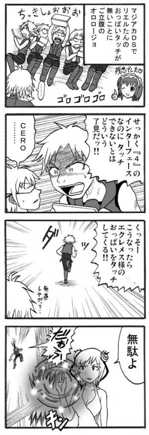 013_おっぱいタッチ