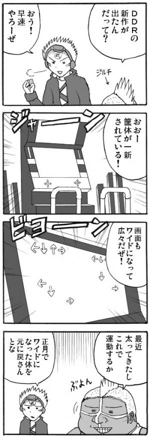 015_ワイド筐体