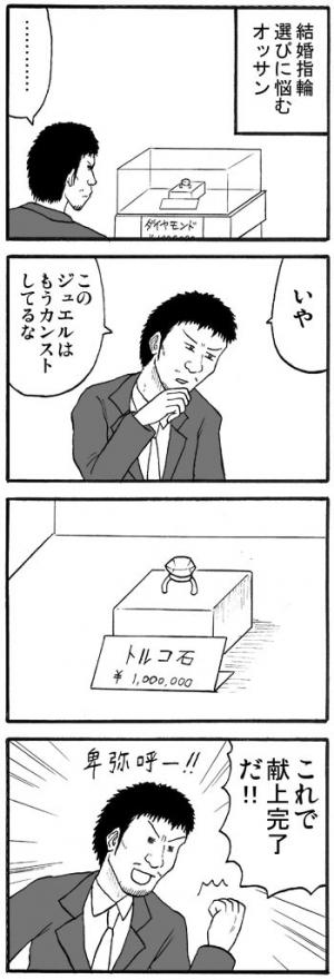 016_ジュエル