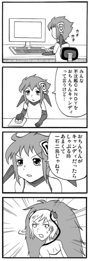 022_不沈艦CANDY