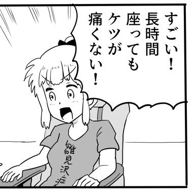 ゲーミングチェア2