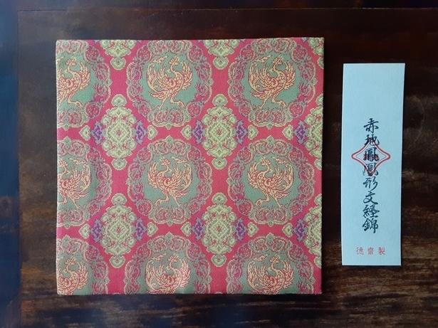 赤地鳳凰形文経錦