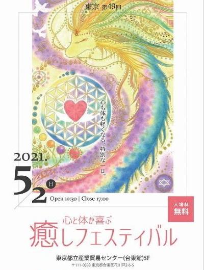 502chirashi-437x580.jpg