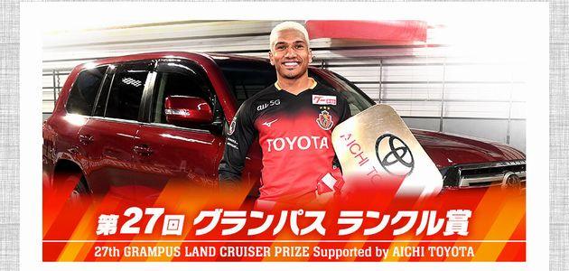 【車の懸賞情報】:トヨタ RAIZE G(2WD)が当たる!第27回 グランパス ランクル賞