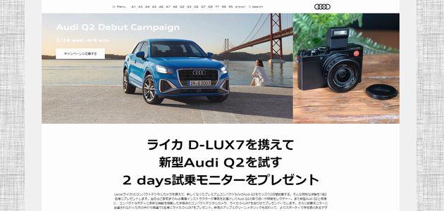 車の懸賞 Audi Q2 Debut Campaign Leica D-LUX7を携えて新型Audi Q2を試す2 days試乗モニターをプレゼント
