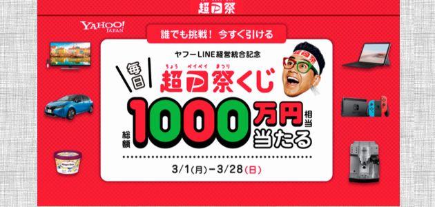 車の懸賞 毎日総額1000万円相当当たる 超PayPay祭くじ 日産ノート e-POWER