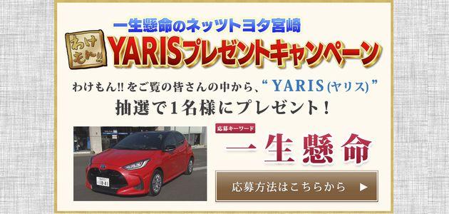 【車の懸賞情報】:トヨタ ヤリスを抽選で1台プレゼント!MRT宮崎放送