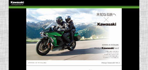 バイクの懸賞 「Ninja H2 SX SE+」モニター体験をプレゼント カワサキモータースジャパン