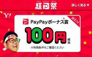 超PayPay祭り 100円相当