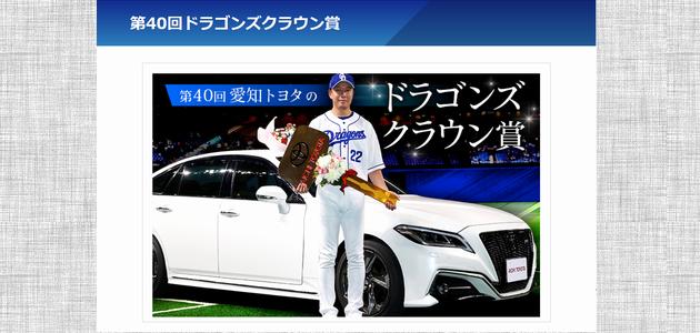 車の懸賞 第40回 愛知トヨタのドラゴンズクラウン賞