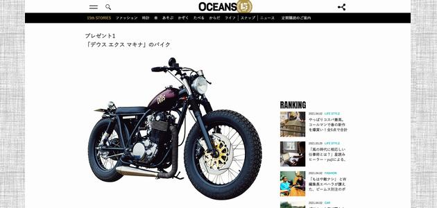 バイクの懸賞 「デウス エクス マキナ」のバイクを1名様にプレゼント OCEANS15周年記念プレゼント企画