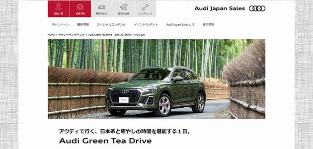車の懸賞 Audi Green Tea Drive アウディジャパン販売株式会社