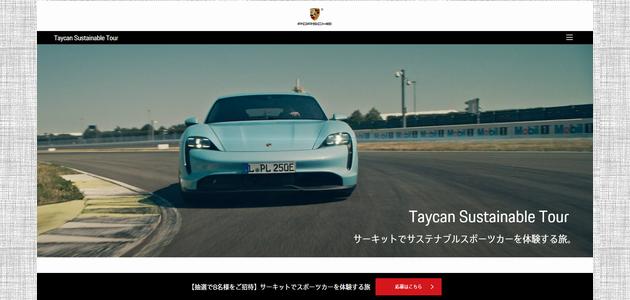 車の懸賞 新型タイカンのパワーとスピードを、サーキットで存分に体験する旅へご招待