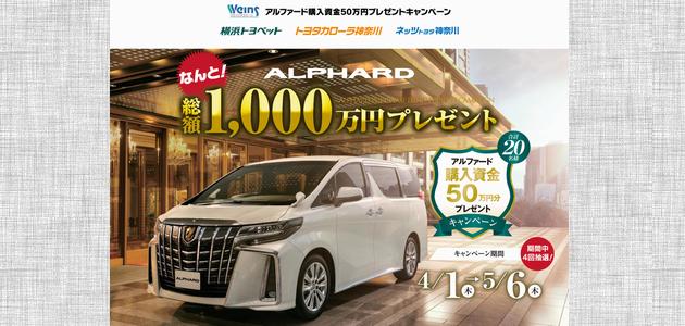 【車の懸賞/購入資金】:アルファード購入資金50万円が当たる!