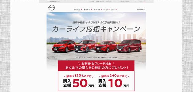 【車の懸賞/その他】:日産 新車購入支援金50万円が当たる!