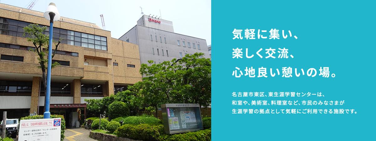 名古屋東生涯学習センター