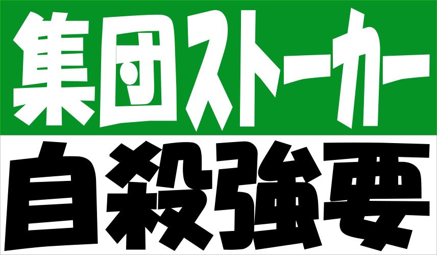 集団ストーカー黒緑