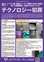テクノロジー犯罪身体攻撃フライヤー表PDF