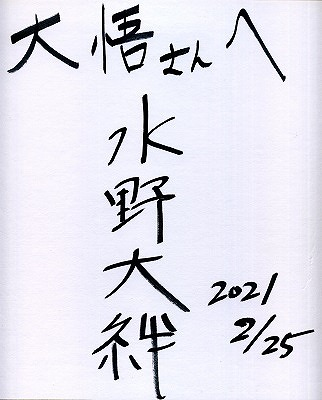 DAIKI-MIZUNO1.jpg