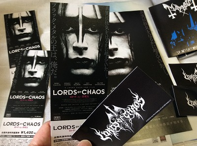 Lords-of-chaos3.jpg