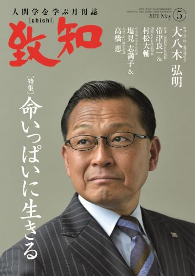 202105_ooyagi_convert_20210502114217.jpg