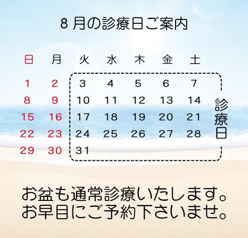 2021年8月カレンダー「お盆も診療中」