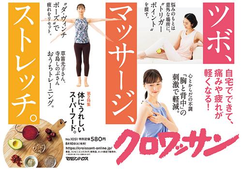 クロワッサン 2021 8月 ツボ 柳本 女性 東京 鍼灸